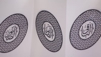 Mubarak Mosque Caligraphy
